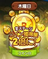 LINEレンジャー レンジャーズデー 木曜日