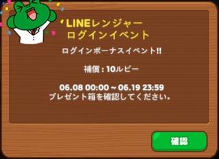 LINEレンジャー ログインボーナスイベント 10ルビー