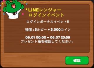 LINEレンジャー ログインボーナスイベント 5ルビー + 3000コイン